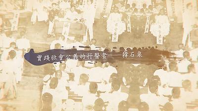 實踐社會公義的行醫者──韓石泉