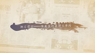 挪石前行──陳萬益的臺灣文學路