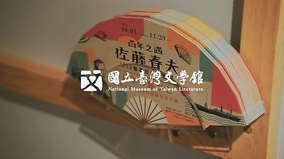 國立臺灣文學館佐藤春夫展覽宣傳影片(中日文)