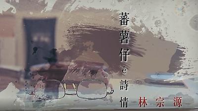 2019資深作家身影-林宗源