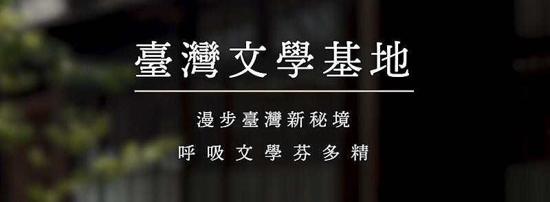 【臺灣文學基地】漫步臺灣新秘境 呼吸文學芬多精