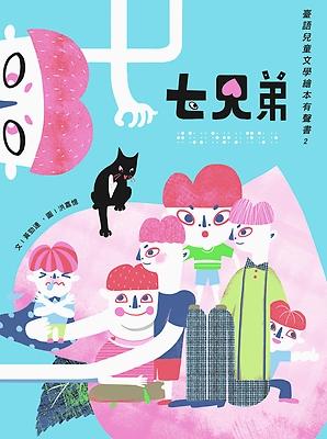 七兄弟 : 臺語兒童文學繪本有聲書.2