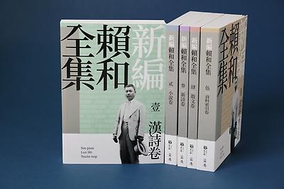 《新編賴和全集》線上新書發表會 3