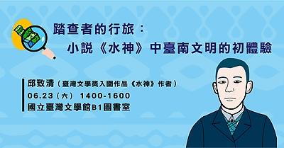 踏查者的行旅:小說《水神》中臺南文明的初體驗