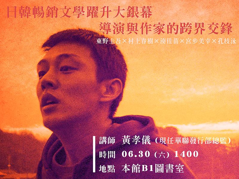 日韓暢銷文學躍升大銀幕──導演與作家的跨界交鋒