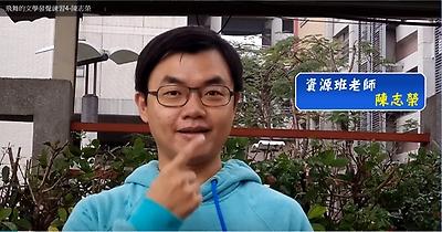 飛舞的文學發聲練習4-陳志榮