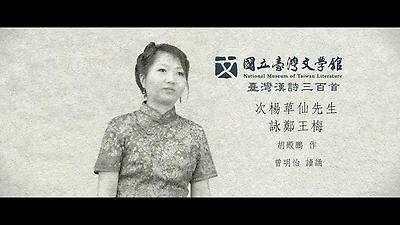 02.胡殿鵬-次楊草仙先生詠鄭王梅