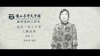 03.連橫-詠史一百三十首之陳永華