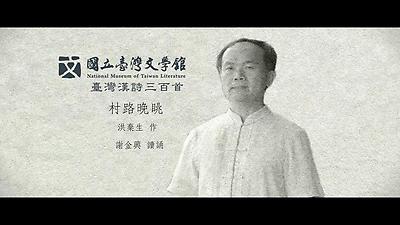 04.洪棄生-村路晚眺