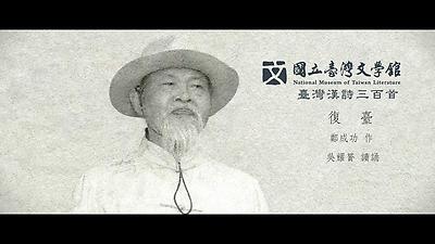 05.鄭成功-復臺