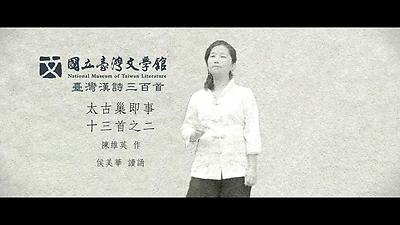 07.陳維英-太古巢即事十三首之二