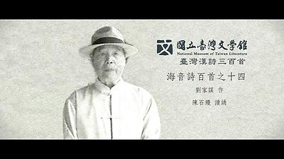 08.劉家謀-海音詩百首之十四