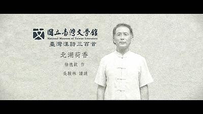 11.徐德欽-北湖荷香