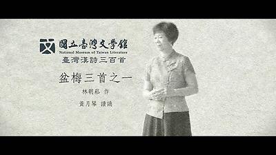 14.林朝崧-盆梅三首之一