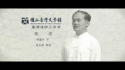 16.林鶴年-晚渡