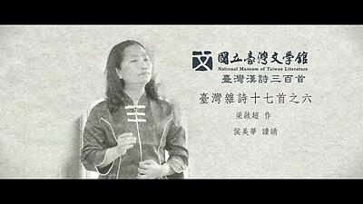 19.梁啟超-臺灣雜詩十七首之六