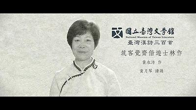 20.黃水沛-筑客覺齋偕遊士林作
