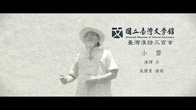 22.陳輝-小齋