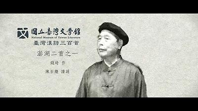 25.錢琦-澎湖二首之一