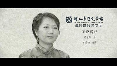 26.胡承珙-衙齋偶成