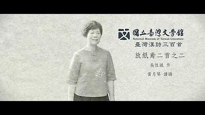 27.吳性誠-放紙鳶二首之二