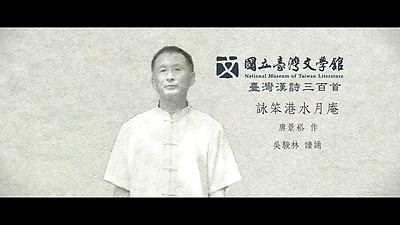 29.唐景崧-詠笨港水月庵