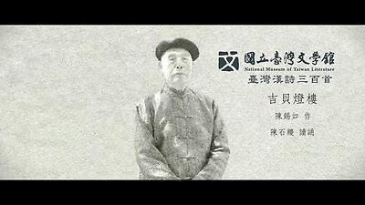 32.陳錫如-吉貝燈樓
