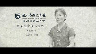 35.呂敦禮-觀臺北女優二首之一