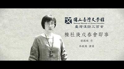 36.傅錫祺-櫟社庚戌春會即事