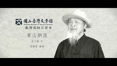 41.吳子瑜-東山納涼