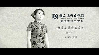 42.施家本-過滬尾舊砲臺遺址