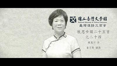 43.賴惠川-秋思步韻二十五首之二十四