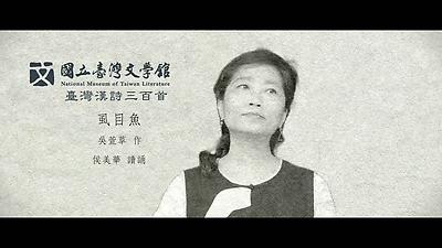 44.吳萱草-虱目魚