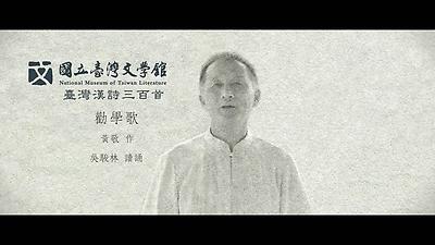 48.黃敬-勸學歌