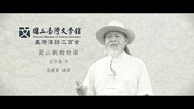 49.王少濤-圓山觀動物園