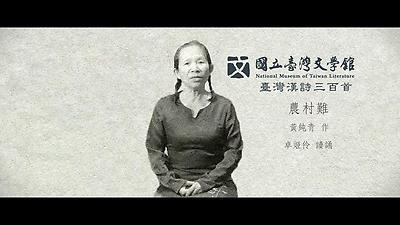 50.黃純青-農村難