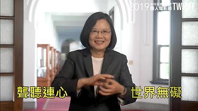 聾無限:臺灣國際聾人電影節廣告2019