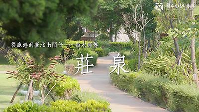 從鹿港到臺北七間仔──做木師傅莊泉