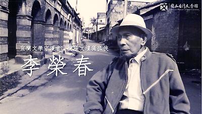 宜蘭文學守護者,蘭陽文壇獨孤俠──李榮春