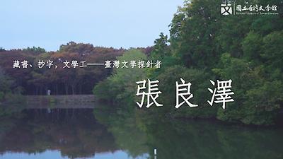 藏書、抄字,文學工──臺灣文學探針者‧張良澤