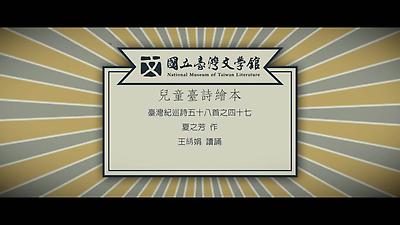 03.夏之芳-臺灣紀巡詩五十八首之四十七