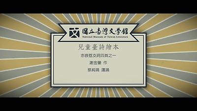 04.謝金鑾-赤嵌荔支詞四首之一