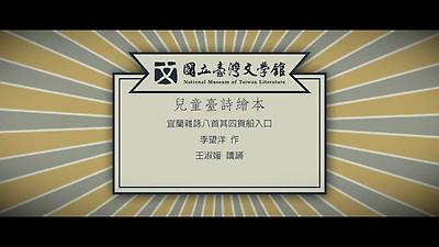 06.李望洋-宜蘭雜詠八首其四貨船入口