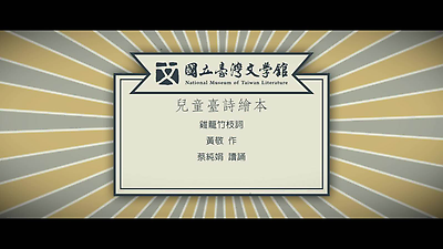 07.黃敬-雞籠竹枝詞