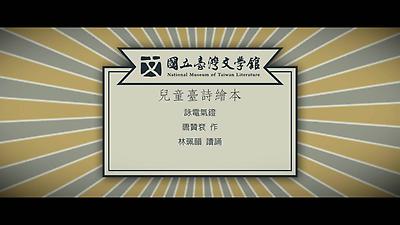 08.唐贊袞-詠電氣鐙