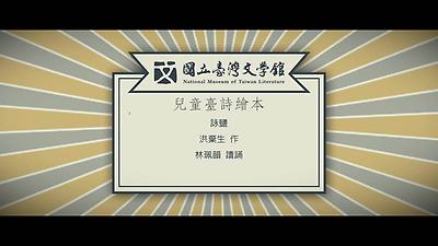 09.洪棄生-詠鹽