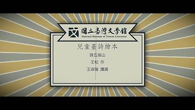 10.王松-詠五指山