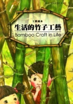 工藝繪本-生活的竹子工藝 〈手語版〉
