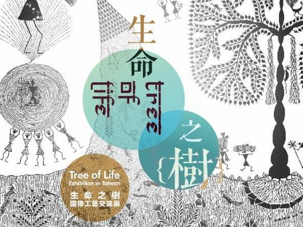 「生命之樹國際工藝交流展」展覽介紹