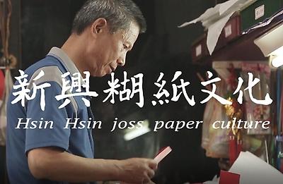 新興糊紙文化